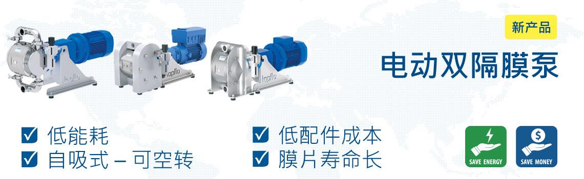 电动双隔膜泵 低能耗 低配件成本